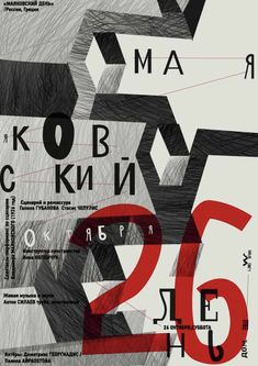 Poster Collection By Peter Bankov — This collection shows poster art manly for cultural events in Prague and Moscow. I like the style-mix from ~ and ~ acid – Graphic Design Layouts, Graphic Design Posters, Graphic Design Typography, Graphic Design Inspiration, Typo Design, Layout Design, Poster Layout, Poster On, Poster Prints