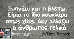 General Quotes, Greek Quotes, Just Kidding, Funny Moments, Funny Pictures, Funny Pics, Quotations, Funny Quotes, Jokes