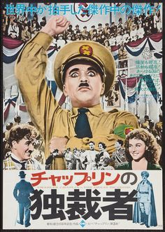 Directed by Charles Chaplin. With Charles Chaplin, Paulette Goddard, Jack Oakie, Reginald Gardiner. Dictator Adenoid Hynkel tries to expand his empire while a poor Jewish barber tries to avoid persecution from Hynkel's regime. Charlie Chaplin, Old Movies, Vintage Movies, National Lampoon Magazine, Cinema Posters, Movie Posters, Charles Spencer Chaplin, Movies Worth Watching, Japanese Poster