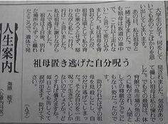 「祖母を置いて自分だけ逃げた」と自分を責める女子大生へ。心療内科の先生からの回答が心に響く。 | Share News Japan