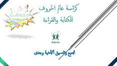 عالم الحروف والكلمات Arabic Alphabet Letters, Learn Arabic Alphabet, Learning Arabic, Lettering, Drink, Blog, Letters, Drinking, Drinks