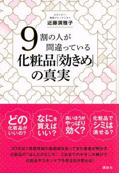 クリニークのニュース - これ間違いです→「高い化粧品をチビチビ使うより、安い物をたっぷり使った方がいい」 Japanese, News, Words, Japanese Language, Horse
