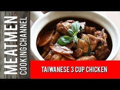 Taiwanese 3 Cup Chicken - 台灣三杯雞 - The MeatMenThe MeatMen