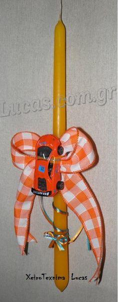 http://www.lucas.com.gr Λαμπάδα με πορτοκαλί αυτοκινητάκι