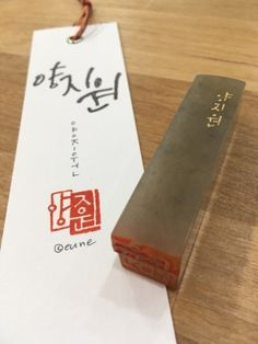 [캘리그라피] 캘리그라피 도장, 캘리그라피 성명인, 음각 양각 반반 : 네이버 블로그 Calligraphy Name, Chinese Calligraphy, Identity Design, Logo Design, Graphic Design, Zen Brush, Japanese Stamp, Chinese Book, Signature Stamp