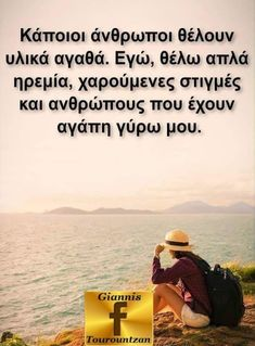 Greek Quotes, Kai, Life Quotes, Tattoos, Decor, Greek, Deutsch, Quotes About Life, Quote Life