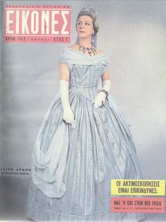 Περιοδικό ΕΙΚΟΝΕΣ: (Τεύχος 152. 15-22/09/1958). Μαίρη Αρώνη. (1916-1992). Old Magazines, Life Magazine, Magazine Covers, Actresses, Actors, Film, Disney Princess, Formal Dresses, Retro