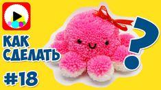 Как сделать Осьминога дома, розовый кавайный милый Осьминожка для детей | Осьминог из помпонов