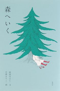 森へいく, Go to the Forest, illustration by Mariko Hirasawa