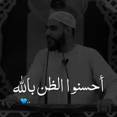 Islamic Inspirational Quotes, Arabic Quotes, Islamic Quotes, Beautiful Quran Quotes, Islam Religion, Islamic Videos, Aesthetic Movies, Bullshit, Wisdom