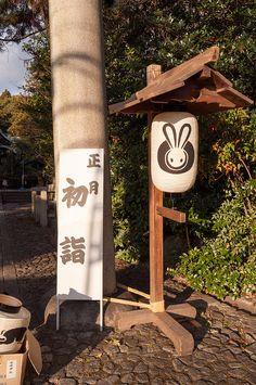 岡崎神社初詣の看板 by GENuine1986