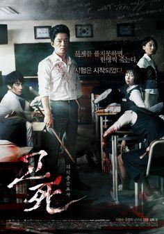 고死 > 피의 중간고사 [2008] [] Death Bell [] http://www.hancinema.net/korean_movie_Death_Bell.php