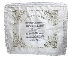 Judaica Satin Embroidered Challah Cover Floral Embroidery and Hebrew Inscription