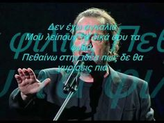 u Όλη η ζωή μου Me Too Lyrics, Meant To Be, Music, Quotes, Greek, Relax, Videos, Youtube, Musica
