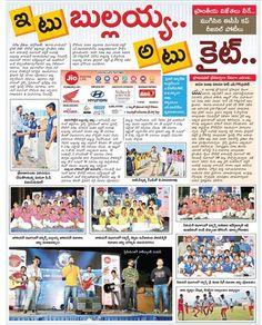 #ECC – Telangana regional match post event coverage in #Adilabad, #Khammam, #Karimnagar, #Mahaboobnagar, #Nalgonda, #Nizamabad and #Warangal districts Sponsored by #Veltech Dr.RR & Dr.SR University