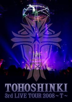TVXQ - 3rd Live Tour 2008 ~T~ HK press