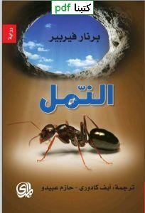 تحميل رواية النمل pdf برنار فيربير | Books, Bookmarks, Poster