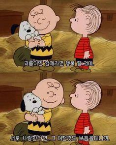 #[스누피] 스누피 사진/움짤/명대사❤️ : 네이버 블로그 Peanuts Cartoon, Peanuts Snoopy, Snoopy Wallpaper, Iphone Wallpaper, Charlie Brown Comics, Korea Quotes, Wow Words, Snoopy Quotes, Learn Korean