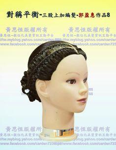 Blogger-黃思恒數位化美髮資訊平台: 中華醫事科技大學-郭盈惠作品-以對稱平衡為例-三股上加創意編髮造型設計