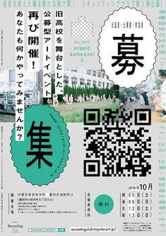 公募型アートイベント「HYBRID BUNKASAI Ⅱ」開催決定!参加者募集を開始します。 | Recasting Club丨リキャスティング・クラブ Book Design, Layout Design, Web Design, Graphic Design Posters, Typography Design, Banner Design, Flyer Design, Wanted Ads, Poster Ads