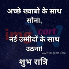 Good Night Quotes Image In Hindi Good Night Hindi, Good Night Baby, Good Night Gif, Good Night Wishes, Funny Good Night Images, Good Morning Images, Night Qoutes, Romantic Good Night Image, Daily Quotes