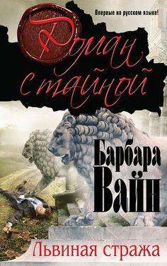 """Книга """"Львиная стража"""" - Вайн Барбара - Читать онлайн - Скачать fb2"""