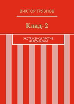 Клад-2 - Виктор Грязнов — Ridero