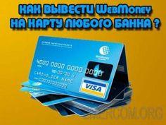 Как вывести WebMoney на карту любого банка (2013/DVDRip)