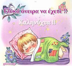 Καληνύχτα με όνειρα γεμάτα αγάπη και όμορφες εικόνες Anime, Fictional Characters, Good Night, Anime Shows, Fantasy Characters
