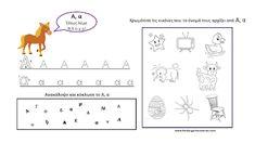 Φύλλα εργασίας για το γράμμα Α, α. - Kindergarten Stories Greek Language, Worksheets For Kids, Big Data, App, Blog, Kindergartens, Management, Platform, Tattoo