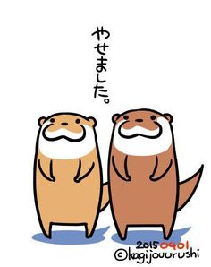 #エイプリルフール Kawaii Drawings, Cute Drawings, Otter Cartoon, Turning Japanese, Mascot Design, Kawaii Chibi, Animal 2, Otters, Cute Baby Animals