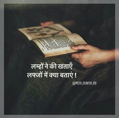 Hindi Quotes Images, Hindi Words, Love Quotes In Hindi, Romantic Love Quotes, One Word Quotes, Shyari Quotes, Quotes From Novels, Life Quotes, Mixed Feelings Quotes
