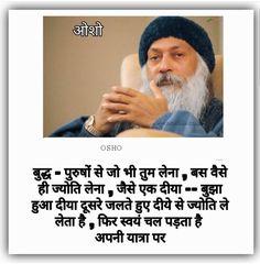 Osho Hindi Quotes, Infinite, Spirituality, Infinity Symbol, Spiritual, Infinity