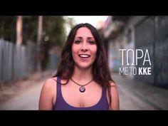 Το δεύτερο προεκλογικό spot του ΚΚΕ | ΕΡΓΑΤΙΚΗ ΕΞΟΥΣΙΑ