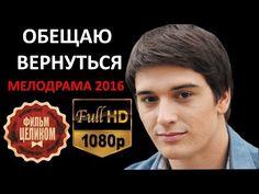 ОБЕЩАЮ ВЕРНУТЬСЯ 2016 Русские мелодрамы со Станиславом Бондаренко НОВИНКИ HD 1080p - YouTube
