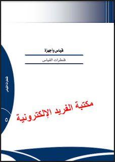دليل المعلم رياضيات بكالوريا سوريا pdf 2020 الجزء الأول