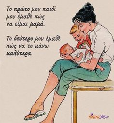 Σοφές κουβέντες Advice Quotes, Mom Quotes, Funny Quotes, My Children Quotes, Quotes For Kids, Cat Has Fleas, Empowering Words, Mother Quotes, Greek Quotes