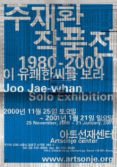 Poster for Joo Jae-whan's Solo Exhibition / designed by Doosup Kim