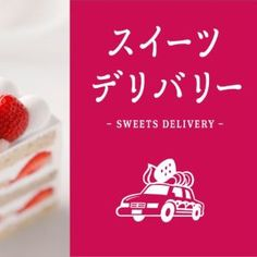 ホテルニューオータニがスイーツのデリバリーサービス開始日本交通のタクシーで配送 Fashion News, Place Cards, Delivery, Place Card Holders, Sweets, Goodies, Postres, Candy, Treats