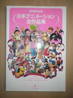 25th anniversary Japan Animation all works perfect encyclopedia catalog -156