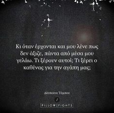 I'm honestly torn not because I don't love you but in reality I don't know if you love me and if you wanted to try. that's my truth 💖 Unexpected Quotes, I Don T Love, Romantic Mood, Greek Words, Greek Quotes, Movie Quotes, Good To Know, It Hurts, How To Memorize Things