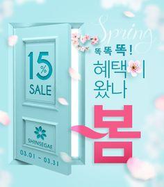 3월 이벤트 Page Design, Web Design, Korea Design, Summer Poster, Promotional Design, Event Page, Web Layout, Web Banner, Advertising Design