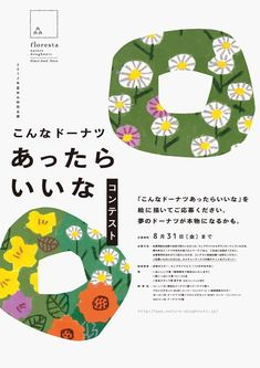 """""""floresta"""" is a dounuts company founded in Nara, Japan in is particular about using natural ingredients. Graphic Design Studio, Design Logo, Web Design, Graphic Design Posters, Graphic Design Typography, Graphic Design Illustration, Book Design, Cover Design, Layout Design"""