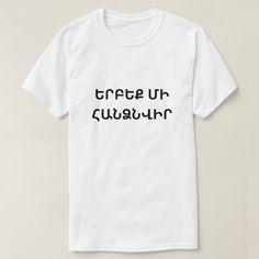 never give up in Armenian երբեք մի հանձնվիր T-Shirt #armenian #language #word #sentence #շապիկ #TShirt Foreign Words, Word Sentences, Love Messages, Giving Up, Never Give Up, Cool T Shirts, Keep It Cleaner, T Shirts For Women, Mens Tops