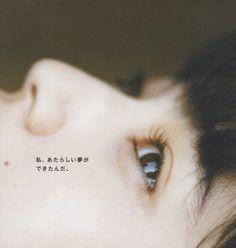 Japanese Beauty, Japanese Girl, Asian Beauty, Komatsu Nana, Japanese Photography, Beauty Shots, Foto Pose, Asia Girl, Japan Fashion