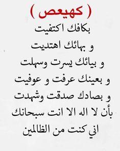 Islam Beliefs, Duaa Islam, Islam Hadith, Islamic Teachings, Islam Religion, Islam Quran, Quran Quotes Love, Islamic Love Quotes, Muslim Quotes