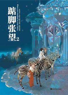花鸟鱼虫 - 《踮脚张望2》 - 涂鸦王国