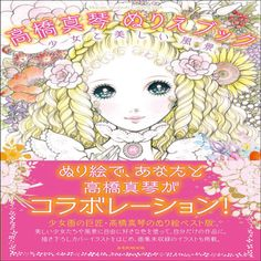 Takahashi Makoto Anime Coloring Book Mook for Adult by 70EastBOOKS