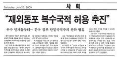 재외동포 복수 국적 허용 추진