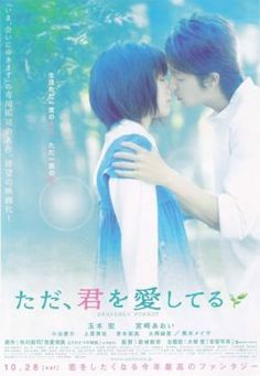 12 Best Movies images in 2012 | Drama movies, Japanese drama
